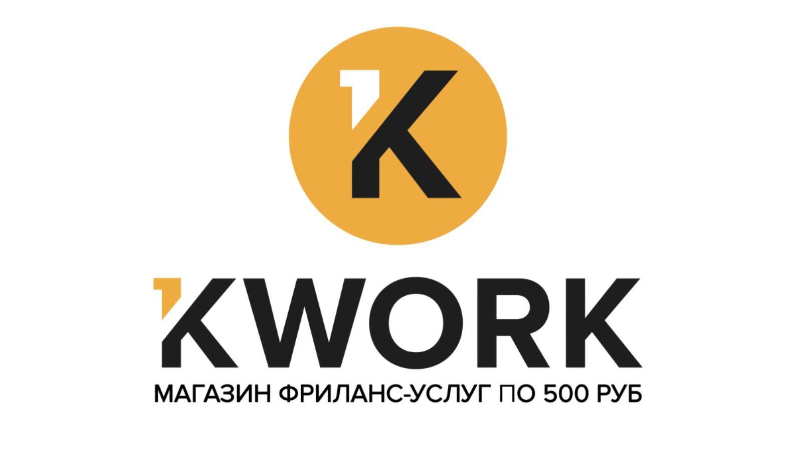 Фриланс всё по 500 рублей фриланс создание сайта стоимость